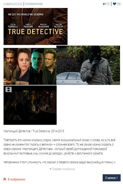 Анонс в социальных сетях фильма True Detective