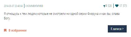Пользователи соцсетей о сериале Физрук