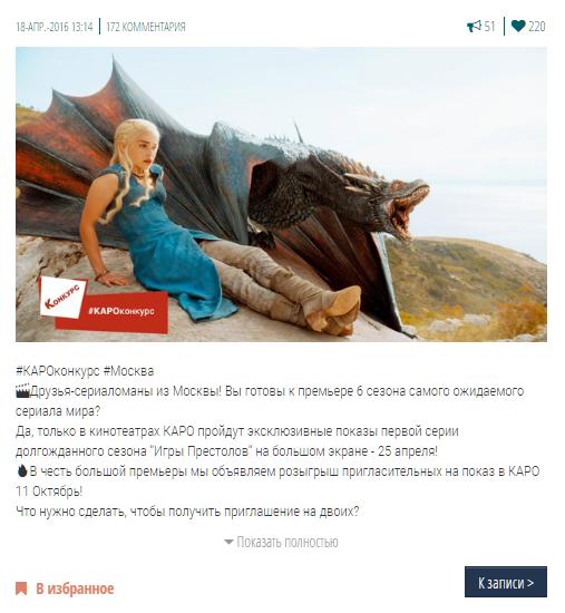 Реклама премьеры игры престолов