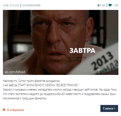 Публикация Вконтакте про фильм Во все тяжкие
