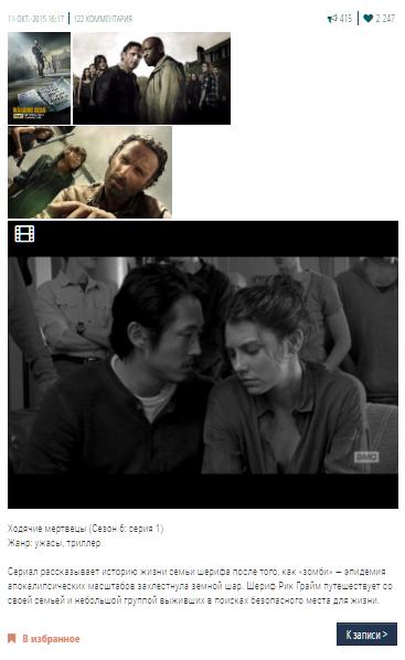 Публикация в социальной сети про фильм ходячие мертвецы