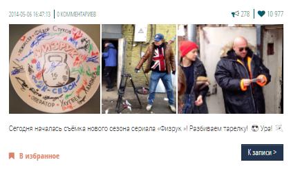 Начало сьемок нового сезона фильма Физрук