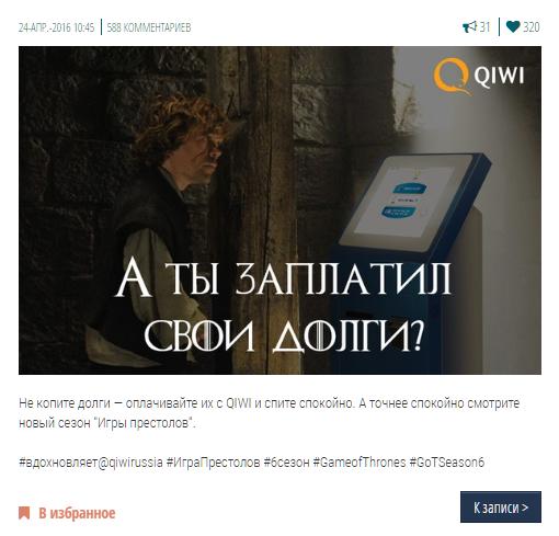 Реклама с использованием героев из игры престолов