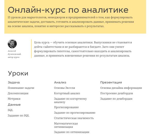 Онлайн-курс по аналитике Алексея Куличевского