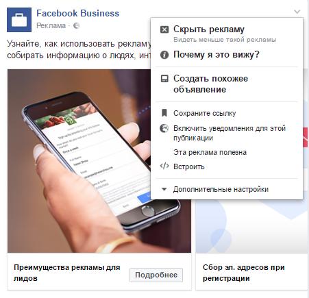 Личные данные и таргетинг Facebook