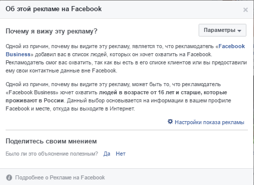 Информация о пользователях в Фейсбук и показ рекламы