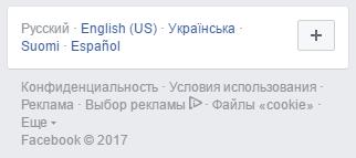 Пункт меню в Facebook - выбор рекламы
