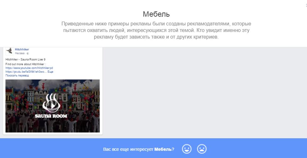 Примеры объявлений в Фейсбук по вашим интересам