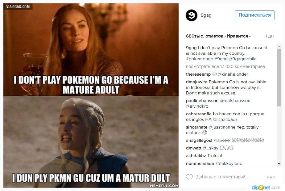 Pokemon Go мемы от 9gag