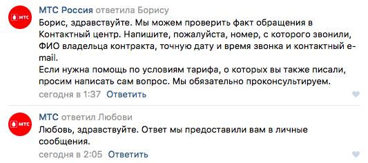 Решение вопросов с клиентами в соц. сетях