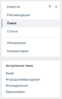 Поиск популярных хештегов ВКонтакте