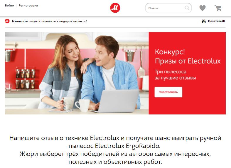 М.Видео совместно с Electrolux - конкурс на отзывы