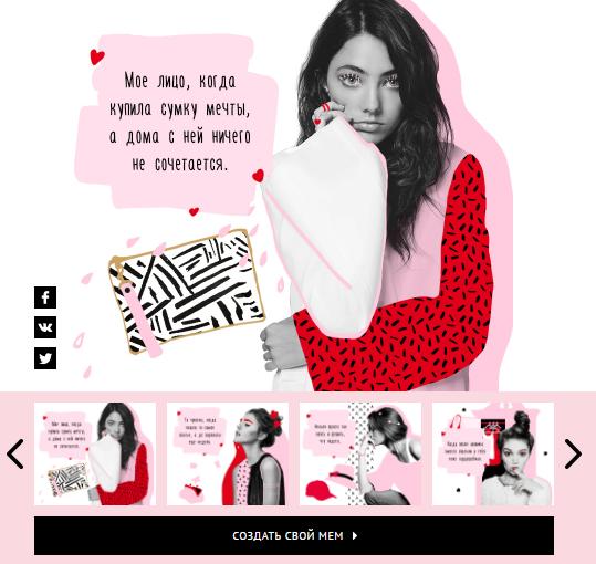 Конкурс от Ostin - пример, как мотивировать создавать контент для бренда