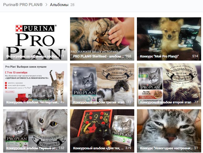 Purina Pro Plan и конкурсы для подписчиков