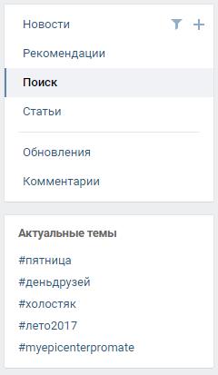 Поиск актуальных тем в социальных сетях