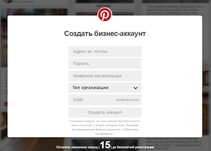 Создание аккаунта в Pinterest