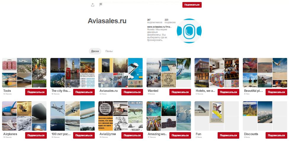 Аккаунт Aviasales на Pinterest