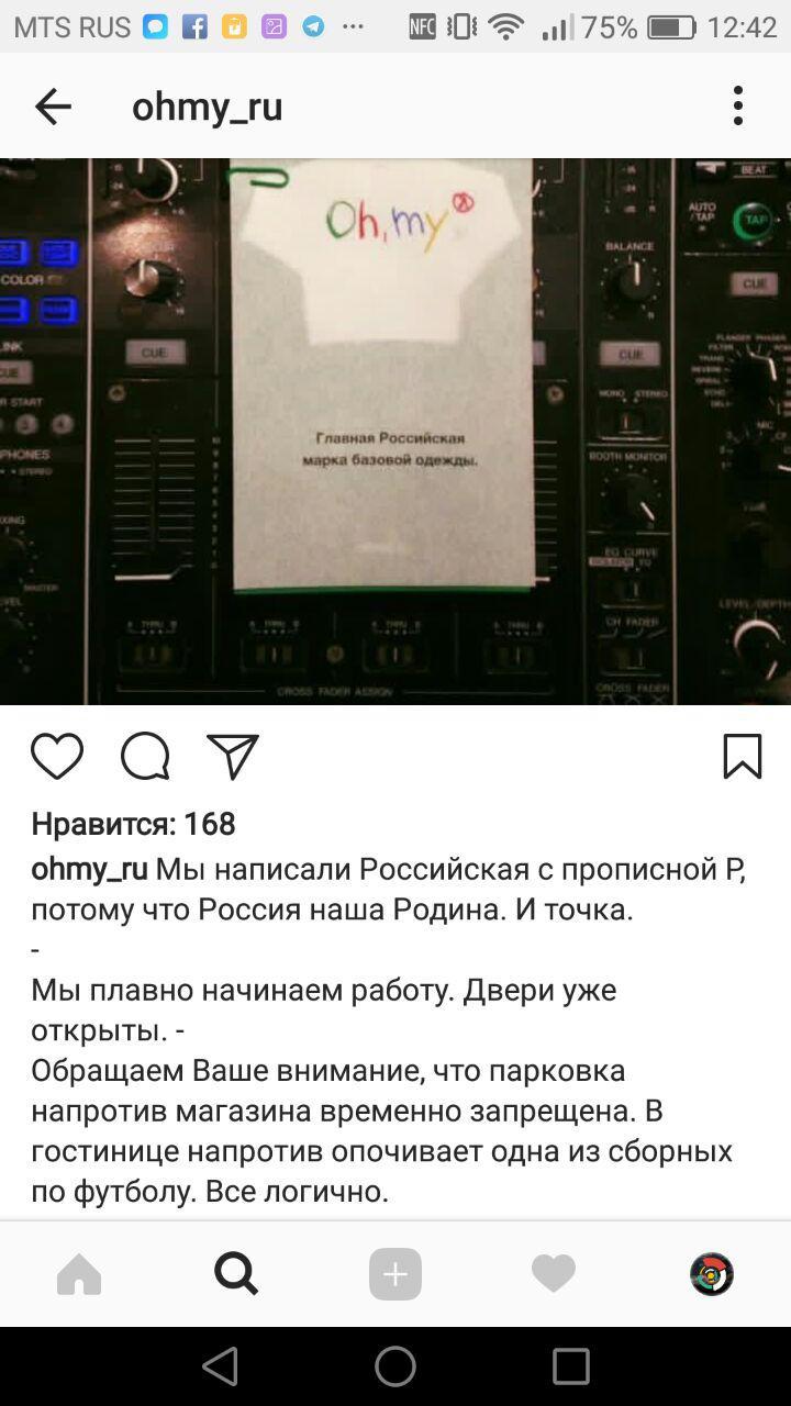 Российский бренд базовой одежды Oh, my в Инстаграм