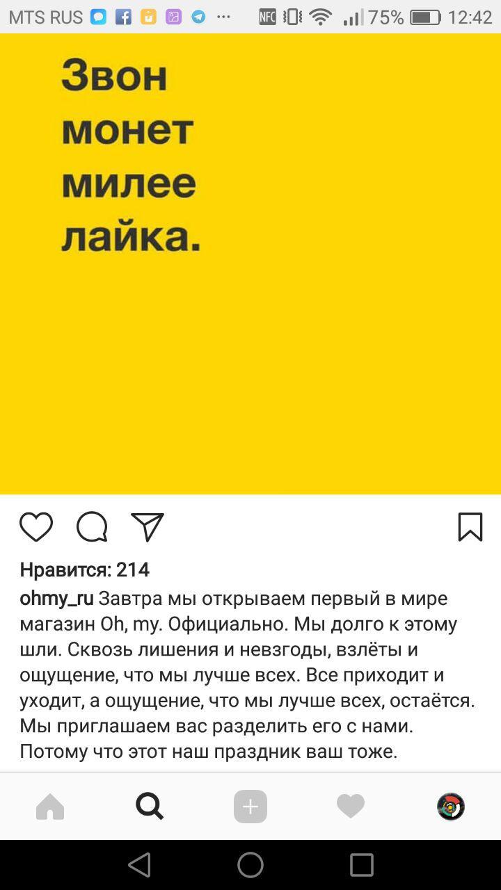Сообщение в Инстаграм об открытии бренда Oh, my