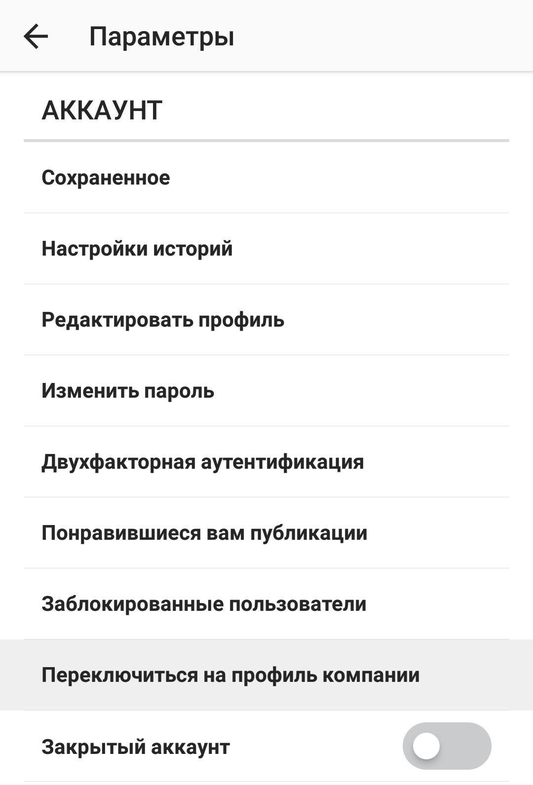Подключение статистики Инстаграм для своей страницы