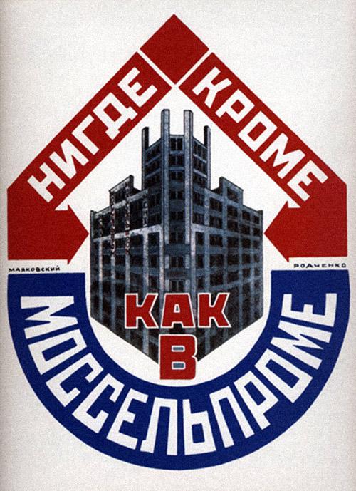 Плакат, созданный Маяковским и Родченко