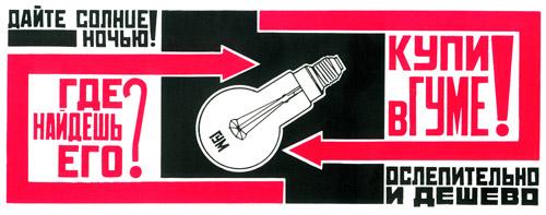 Плакат с рекламой лампочек Маяковского и Родченко