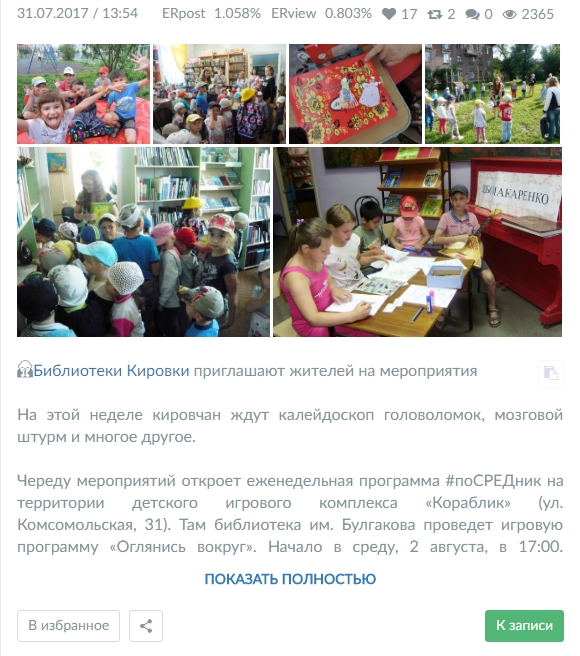 Пример успешной публикации в Вконтакте на городской публичной странице