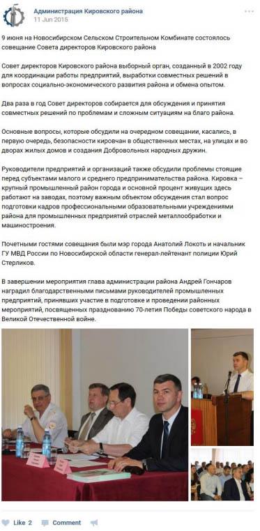 Пост Вконтакте с низким вовлечением