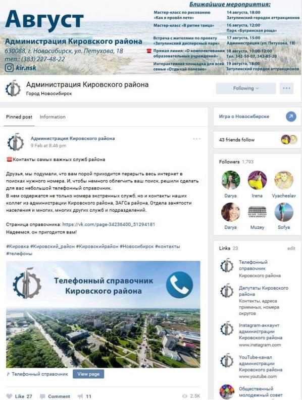 Страница Вконтакте администрации Кировского района