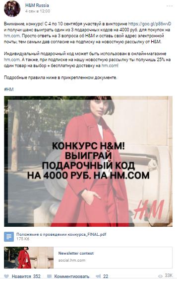 Пост о конкурсе H&M оказался одним из самых популярных