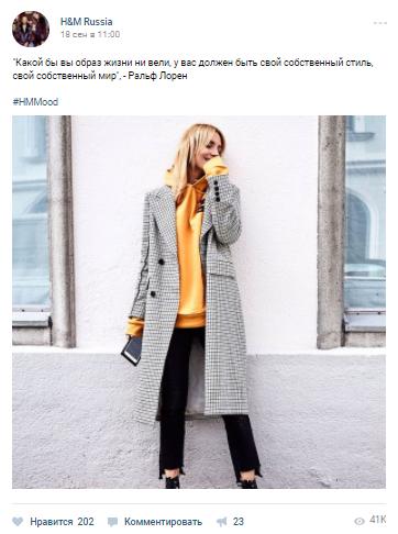 Посты с лайфстайл-фото от H&M особо популярны