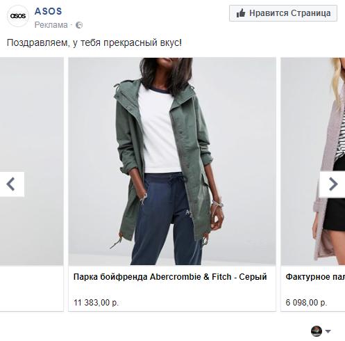 Рекламное объявления в Fb бренда Asos