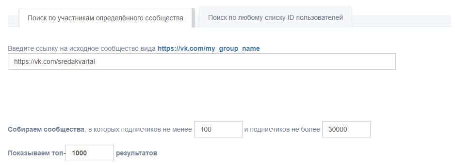 Бесплатный инструмент для анализа подписок участников группы