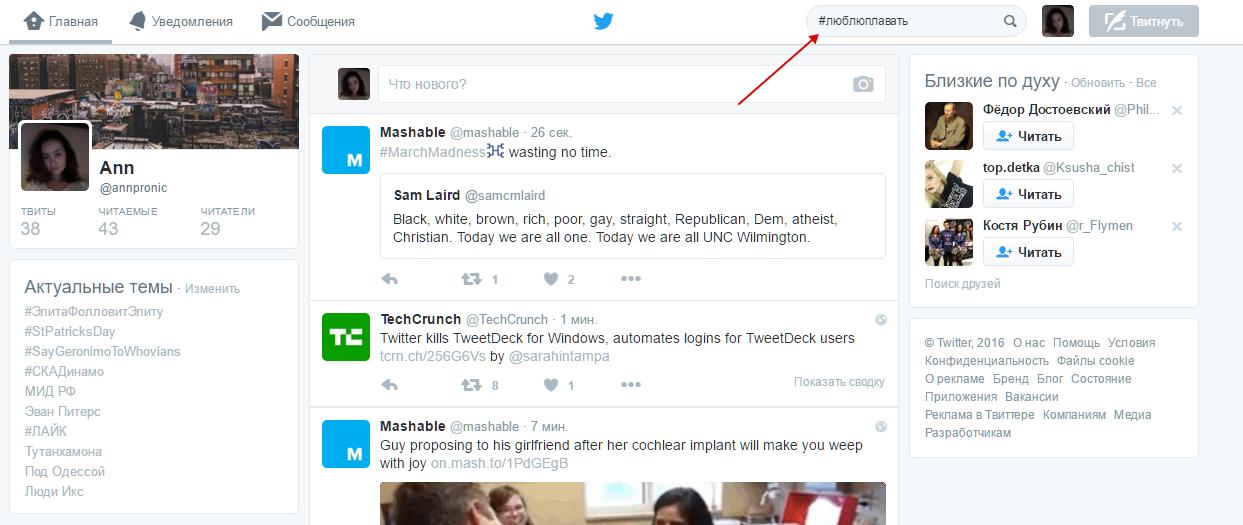 Способы поиска хештегов в Твиттер