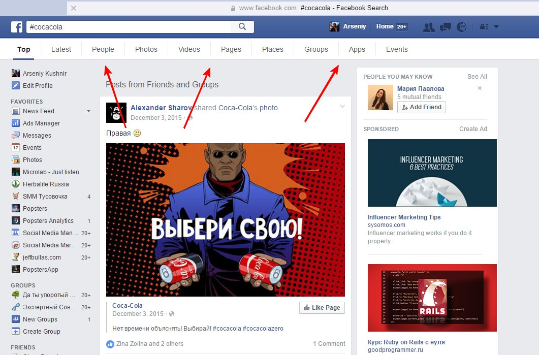 Хештеги на Фейсбук