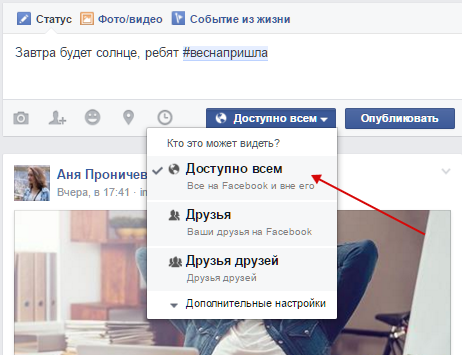 Как использовать хэштэги в Фейсбук