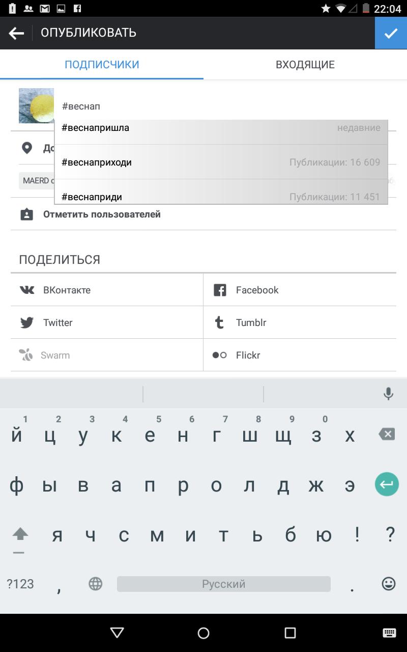 Подсказки хештегов в Инстаграм