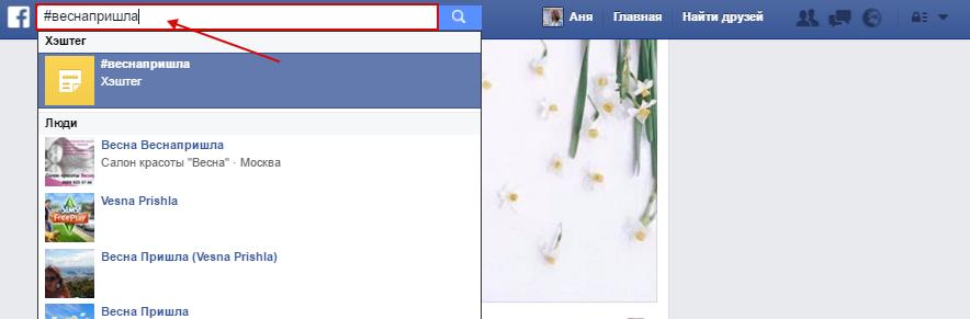Как искать хештеги на Facebook