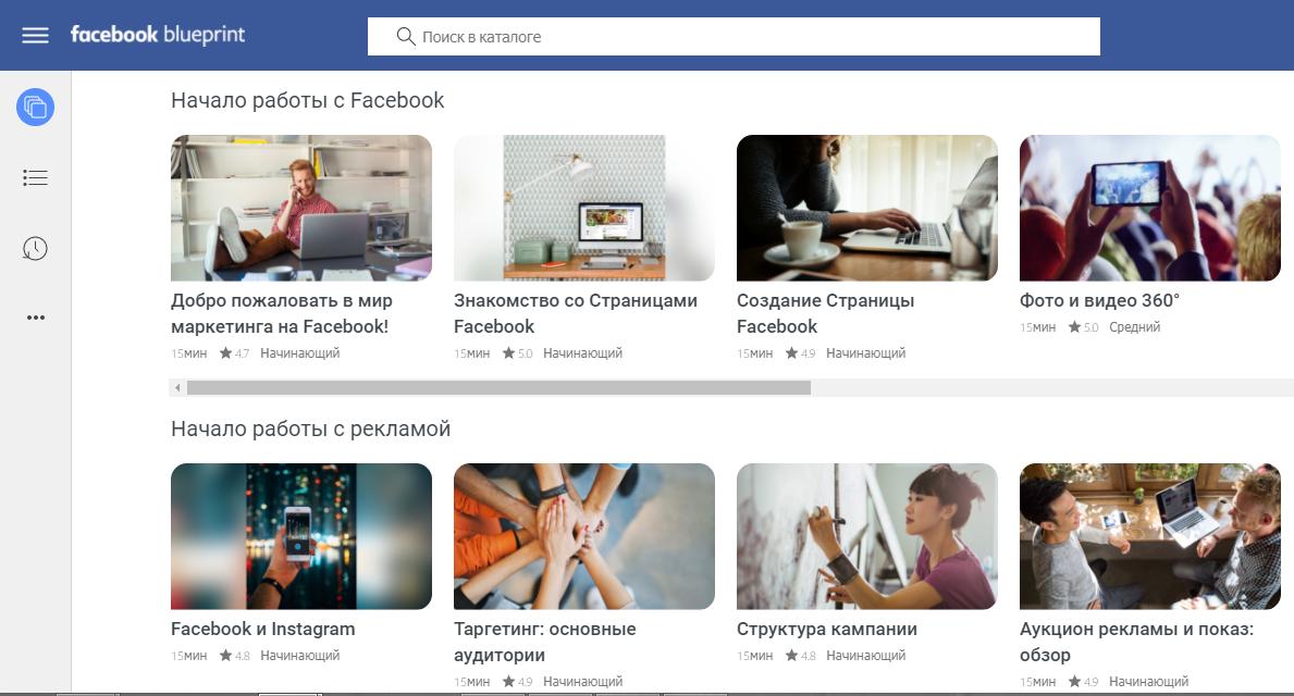 Курс по интернет маркетингу Facebook Blueprint
