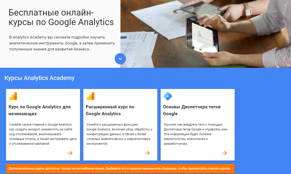 Курсы от Google Analytics Academy