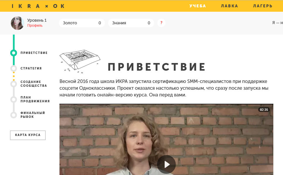 Курсы по маркетингу соцсети «Одноклассники» и «Икра»