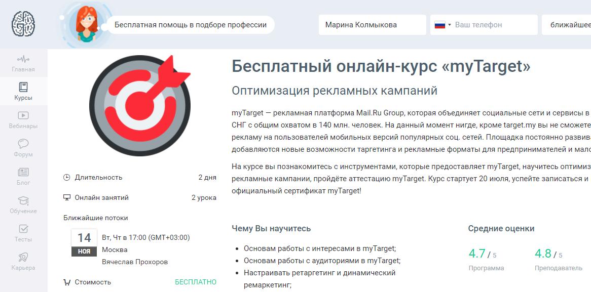 Онлайн курс по интернет маркетингу MyTarget на GeekBrains