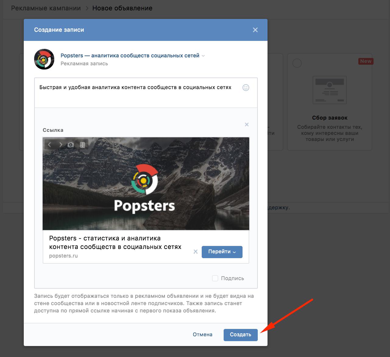 Как пройти модерацию Вконтакте вашему рекламному объявлению