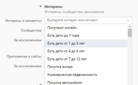 Таргетинг на родителей с детьми в социальной сети Вконтакте
