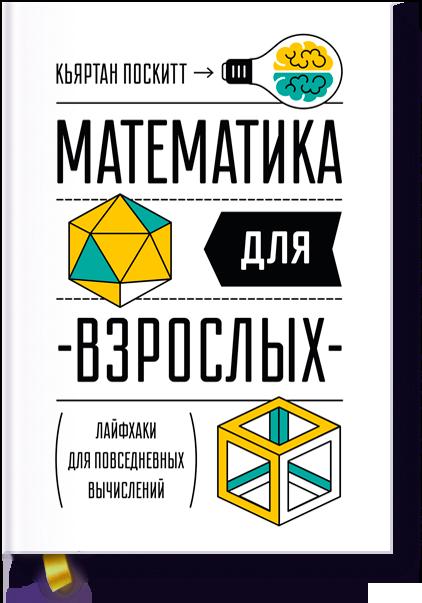"""Учебник """"Математика для взрослых"""", Кьяртан Поскитт"""