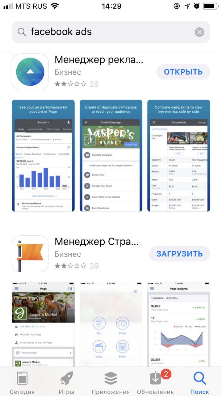 Мобильное приложения для SMM - Facebook менеджер страниц