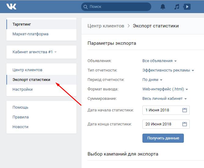 Экспорт статистики из рекламного кабинета Вконтакте