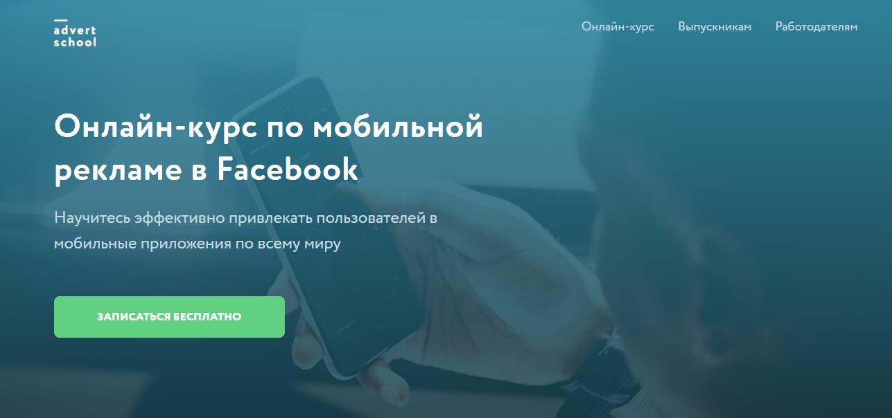 Курс по продвижению мобильных приложений в Facebook и Instagram