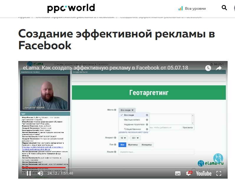 Курс таргетированная реклама от PPC World