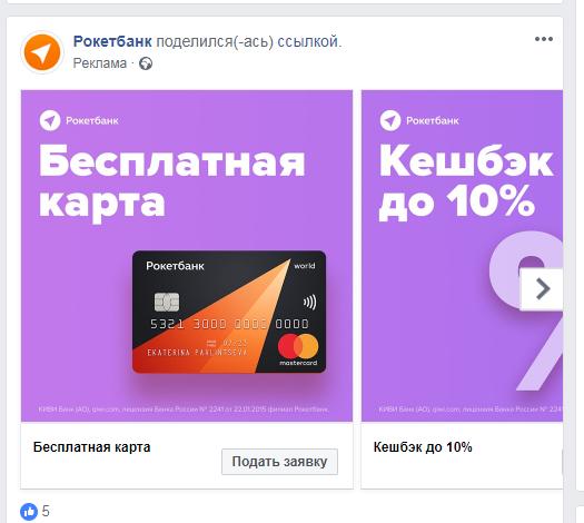 """Пример таргетированной рекламы """"карусели"""" от Рокетбанка"""